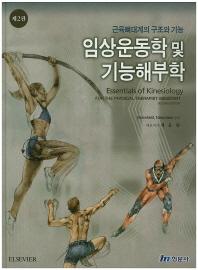 임상운동학 및 기능해부학(2판)(양장본 HardCover)