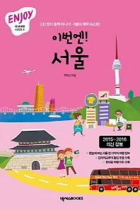이번엔 서울(2015-2016)