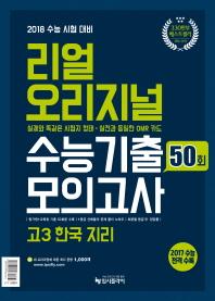 고등 한국지리 고3 수능기출 50회 모의고사(2017)