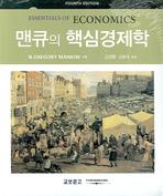 맨큐의 핵심경제학(4판) /새책수준  ☞ 서고위치:MV 2