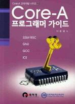 CORE A 프로그래머 가이드(CORE A 교재개발 시리즈 2)