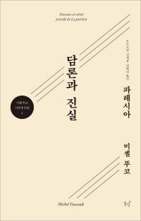 담론과 진실(미셀푸코 미공개 선집 2)
