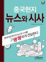 중국현지 뉴스와 시사(CD1장포함)