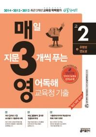 매일 지문 3개씩 푸는 고등 영어독해 교육청 기출(고2)(2015)(매3영)