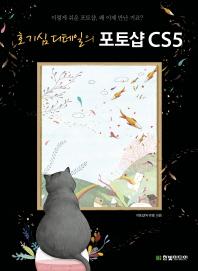 포토샵 CS5(호기심디테일의)(CD1장포함)