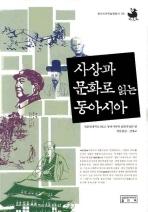 동아시아(사상과 문화로 읽는)(동아시아학술원총서 9)(양장본 HardCover)