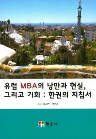 유럽 MBA의 낭만과 현실, 그리고 기회: 한권의 지침서