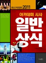 아카데미 시사 일반상식(2011 최신개정판)