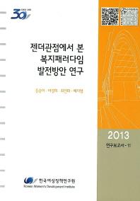 젠더관점에서 본 복지패러다임 발전방안 연구(2013 연구보고서 11)