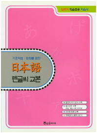 일본어 펜글씨 교본(기초)