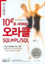 10G로 시작하는 오라클 SQL PL  SQL