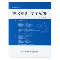 한국인의 문자생활(어문정책사 자료집 9)