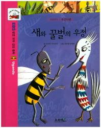 새와 꿀벌의 우정(지혜나라 동화여행)(양장본 HardCover)