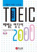 TOEIC 레벨순 영단어 2000(시험에 자주 나오는)