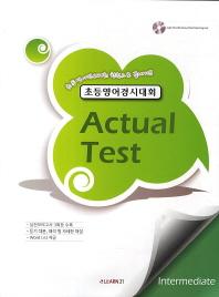 �ʵ���ô�ȸ Actual Test(Intermediate)(CD1������)