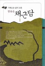 채근담(한용운)