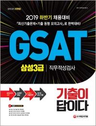 GSAT 삼성3급 직무적성검사 계열공통(2019)