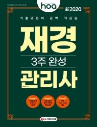 재경관리사 3주 완성(2020)(hoa)(개정판 6판)