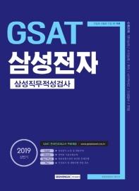 GSAT 삼성전자 삼성직무적성검사(2019 상반기)(기쎈)