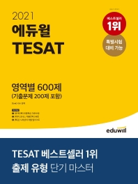 TESAT 영역별 600제(2021)(에듀윌)