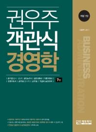권우주 객관식 경영학(개정판 7판)