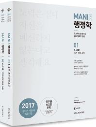 Mani(마니) 행정학 세트(2017)(공단기 기본서)(전2권)