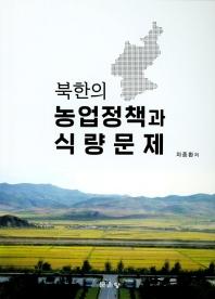 북한의 농업정책과 식량문제