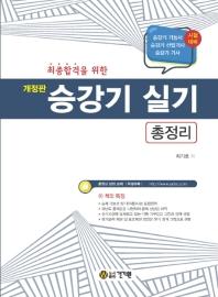승강기 실기 총정리(2020)(최종합격을 위한)(개정판)