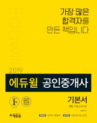부동산공시법 기본서(공인중개사 2차)(2019)(에듀윌)