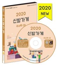 신발가게 주소록(2020)(CD)