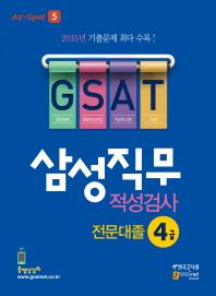 GSAT 삼성직무적성검사 4급(전문대졸)(At-Spot 5)