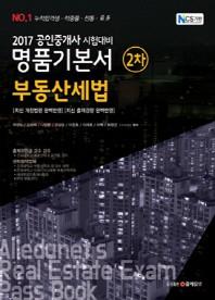 부동산세법(공인중개사 2차 명품기본서)(2017)