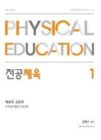 전공체육. 1