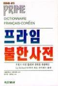프라임 불한 사전
