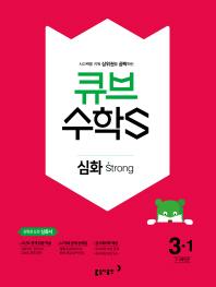 초등 수학 3-1 심화 Strong(2018)