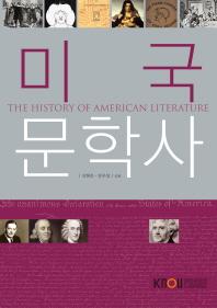 (워)미국문학사(2018-1)