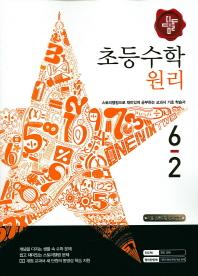 초등 수학 6-2(원리)(2015)(디딤돌)