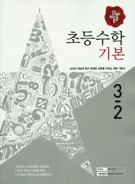 초등 수학 3-2(기본)(2016)(디딤돌)