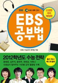 EBS 공부법