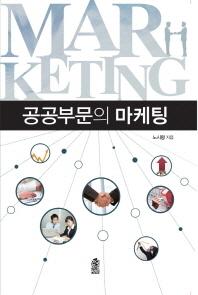 공공부문의 마케팅