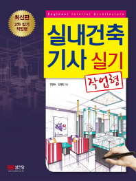 실내건축기사 실기(작업형)(2019)