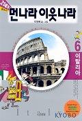 21세기 먼나라 이웃나라 6(이탈리아)(올컬러판)