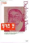 칭기즈칸(한길로로로 040)