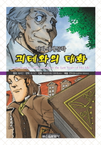 괴테와의 대화(만화세계문학 34)