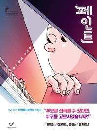 페인트(창비청소년문학 89)