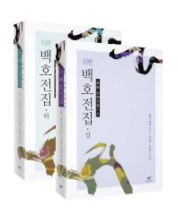 신편 백호전집 상하 세트(양장본 HardCover)(전2권)