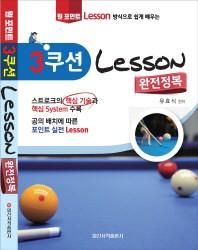 3쿠션 Lesson 완전정복(원 포인트 레슨 방식으로 쉽게 배우는)