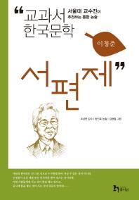 서편제(교과서 한국문학 이청준 3)