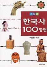 한국사 100장면
