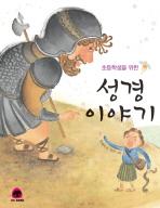 성경 이야기(초등학생을 위한)